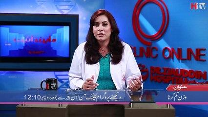 Wazan Kum Karne Ka Tareqa -Clinic Online -HTV