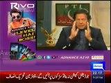Altaf Hussain, Molana Fazal ur Rehman, Nawaz Sharif aur Zardari Per Allah Ke Lann'at Aye Hoe Hay - Imran Khan