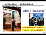【恐怖のISD条項】(1/3)田淵隆明氏によるTPP中間報告【宮川典子衆院議員登場】