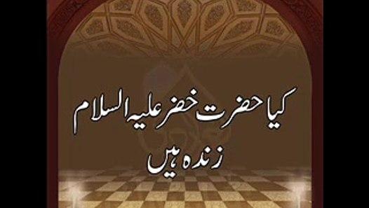 Hazrat Khizar Alehissalam