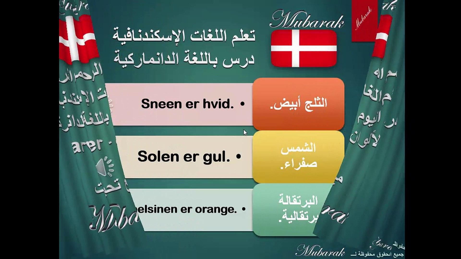 تعلم اللغة الدانماركية - درس عن الألوان 