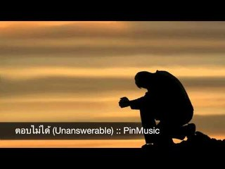 ตอบไม่ได้ (Unanswerable) :: PinMusic