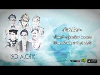 """ตัวอย่างเพลงทั้ง 9 เพลงในอัลบัม """"So Alone"""" by Pinpin"""