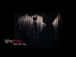 ผู้ร้ายตัวจริง : Pinpin feat. Toey [Official Audio]