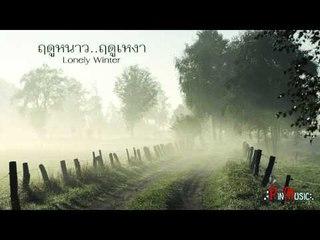 [Official Audio] ฤดูหนาว..ฤดูเหงา : Pinpin