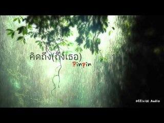 คิดถึง(ถึงเธอ) :: Pinpin [Official Audio]