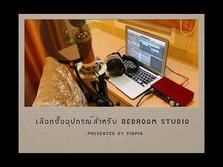 อุปกรณ์บันทึกเสียงใน Bedroom Studio