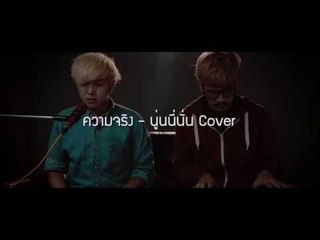 ความจริง - Noonneenan [Cover]