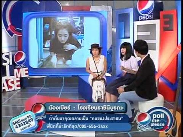 น้องเบียร์ Pepsi Poll Me Please 2/2