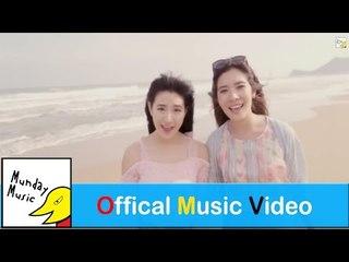 ง้อนะ - KykieNonay (Official MV)