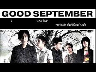 Good September Album Good September รู้สึกอย่างฉันไหม (Official lylics MV)