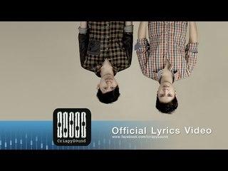 Merci - นานแค่ไหน (Official Lyrics Video)