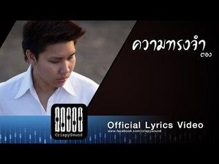 Major7th Project - ความทรงจำ (Official Lyrics Video)