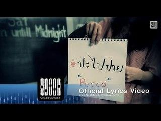 Pucco - ปะ ไป ปาย (Official Lyrics Video)