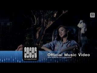 Bedroom Audio - ใครคนนั้น (Official MV)