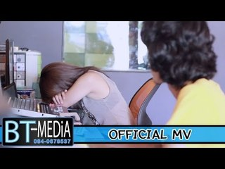 อย่าคิดว่าฉันไม่อาจ(ดูแล) - น้าเอ๋ อัตตา [Official MV]