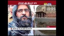 PDP demands return of Parliament attack convict Afzal Guru's Body