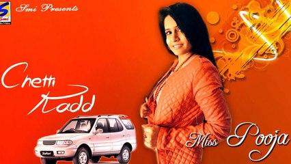 New Punjabi Song || Manjit Rupowalia & Miss Pooja song Cheti Kad Safari {100/100} sau bata sau 2014