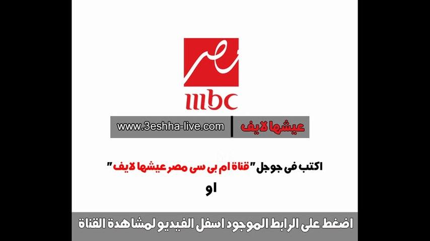 قناة ام بى سى مصر بث مباشر Mbc Masr Live Online Video Dailymotion