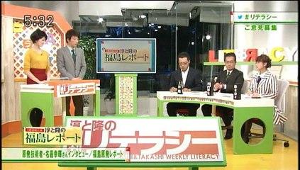 週刊リテラシー「田村淳と上杉隆が、震災から4年の福島をレポート」