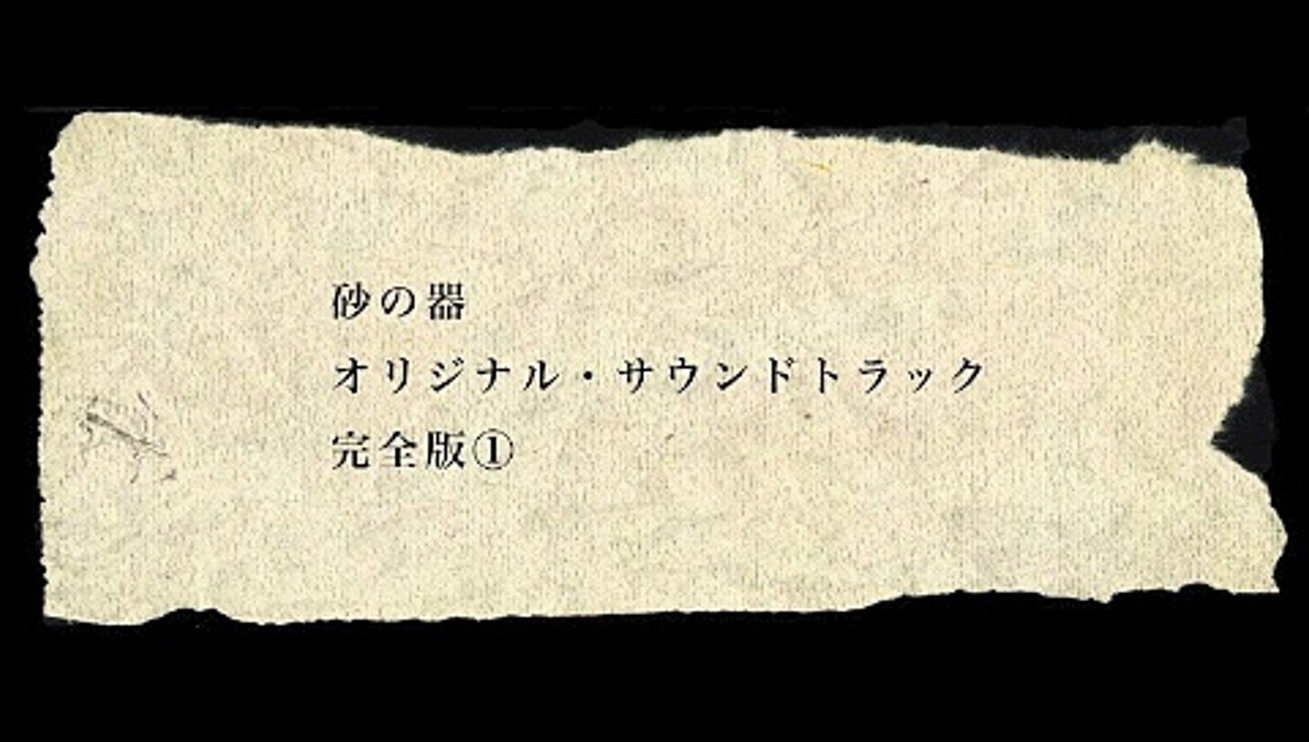 砂の器(1974年)完全版①