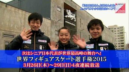 2015世界Jr.フィギュア、感動の瞬間に完全密着SP