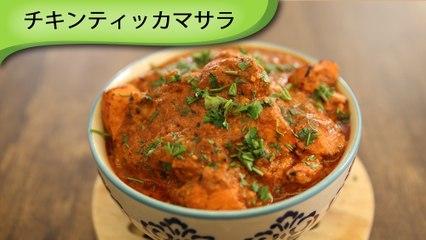 チキンティッカマサラ Chicken Tikka Masala