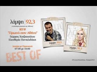 """ΛΑΜΨΗ 92,3 """"Πρωινό στην Αθήνα"""" Best of 10/03/15"""