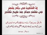 SURAT AL QAMAR By ABDUL REHMAN SUDAIS سورہ القمر