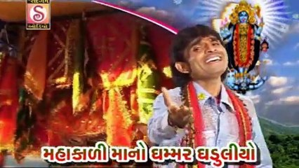 Kadka Dham Jaje Kabuter Mahakali Ma No Ghammar Ghduliyo Kamlesh Barot - Abhita Patel Lokdhun G