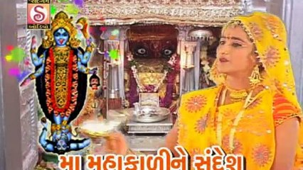 Mahakali Maa Ni Arti Maa Mahakali Ne Sandesh Kamlesh Barot - Asha Vaishnav Lokdhun Gujarati