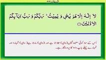 surah Maryam full with urdu translation Qari Syed Sadaqat Ali hd