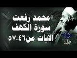 محمد رفعت - سورة الكهف [الاية ٤٦-٥٧]