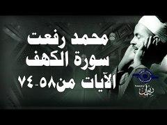 محمد رفعت سورة الكهف الاية ٥٨ ٧٤