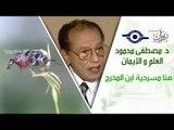 د. مصطفى محمود - العلم والإيمان - هنا مسرحية ابن المخرج
