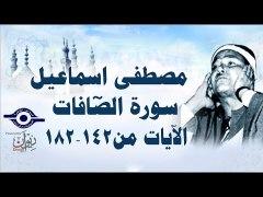 الشيخ مصطفى إسماعيل سورة الصّافا