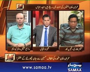 Awaz - Altaf Hussain - 12 Mar 2015 Samaa Tv