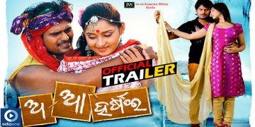 A A Aa Harshei Official Promo Latest Odia Movie A A Aa Harsh