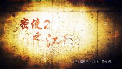 20150313 密使2之江都谍影 08