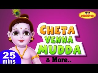 Cheta Venna Mudda | Plus Lots More Telugu Nursery 3D Rhymes | 25 Minutes Compilation from KidsOne