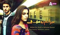 Mera Naam Yousuf Hai Episode 2 Full in High Quality on Aplus