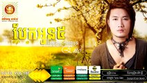 ENOBek Oun 5 Khae Oun Sart Jeang Mun [Official Audio] - YouTube