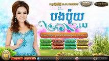 Khmer Song New Year 2015,បងប៉ូយ ,BY សុគន្ធ នីសា , Town CD Vol 71