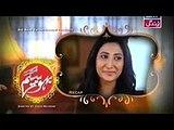 Bahu Begam Episode 122 Full on Ary Zindagi
