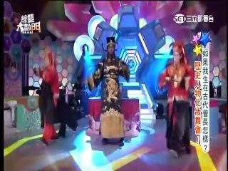 綜藝大熱門 20150316 如果我生在古代會長怎樣? 歷史人物化妝舞會!