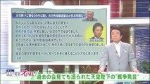 2015-03.18 速報版 青山繁晴 水曜アンカー 提供:別寅かまぼこ