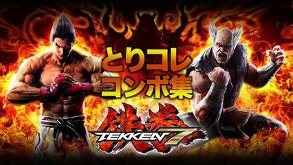 Combos Gameplay de Tekken 7