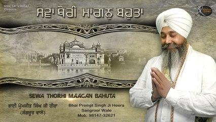 Sukh Tera Dita Lahiyeh | Bhai Premjit Singh ji Heera  | Sangroor Wale | Gubani Shabad | Kirtan | HD