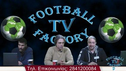 10η εκπομπή Football Factory (19-3-2015)