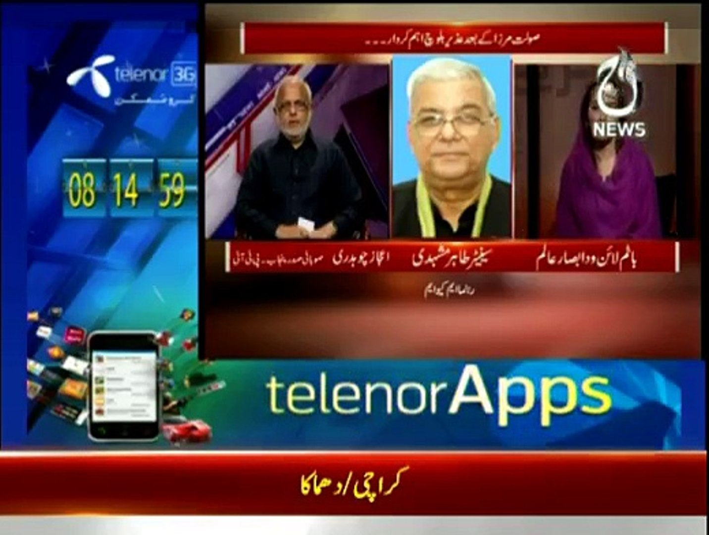 Bottom Line - 20th March 2015